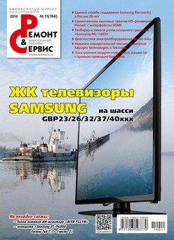Ремонт и Сервис электронной техники №11/2014