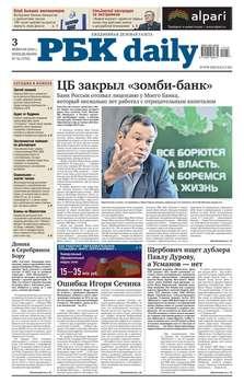 Скачать Ежедневная деловая газета РБК 16-2014