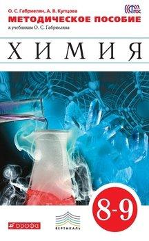Химия. 8–9 классы. Методическое пособие