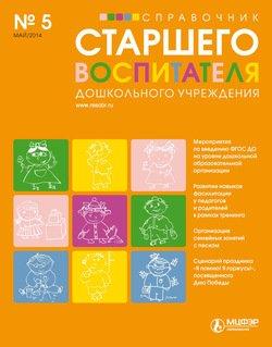 Справочник старшего воспитателя дошкольного учреждения № 5 2014