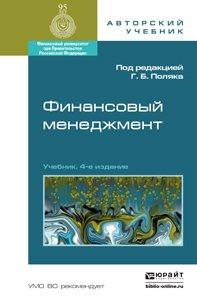 Финансовый менеджмент 4-е изд., пер. и доп. Учебник для академического бакалавриата
