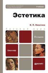 Книга Эстетика 3-е изд., пер. и доп. Учебник для СПО