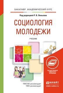 Социология молодежи. Учебник. | купить школьный учебник в книжном.