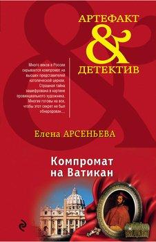 Елена Арсеньевна - Ключ к сердцу императрицы