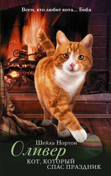Оливер. Кот, который спас праздник