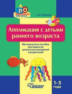 Аппликация с детьми раннего возраста. 1-3 года. Методическое пособие для педагогов дошкольных учреждений и родителей