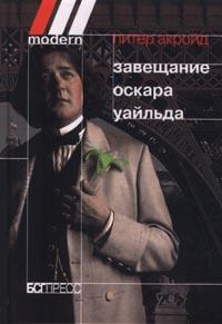 Завещание Оскара Уайльда