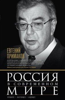 Россия в современном мире. Прошлое, настоящее, будущее