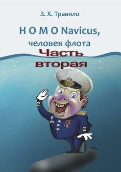 HOMO Navicus, человек флота. Часть вторая