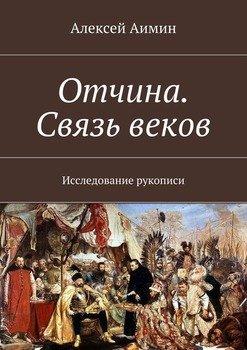 Отчина. Связь веков. Исследование рукописи