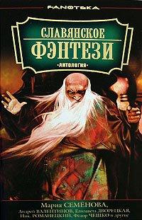 Славянское фэнтези