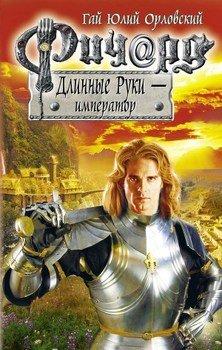 Ричард Длинные Руки - император