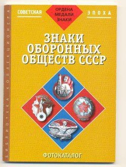 Уральский фотокаталог советской фалеристики, Знаки оборонных обществ СССР, часть 3