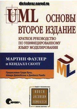 UML основы. Второе издание