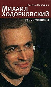 Михаил Ходорковский. Узник тишины: История про то, как человеку в России стать свободным и что ему за это будет