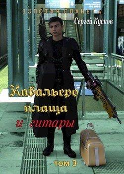 Кабальеро плаща и гитары том 3 и 4