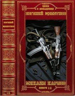 Цикл романов Михаил Карпов. Компиляция. Книги 1-11
