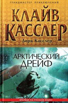 Арктический дрейф