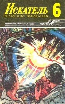 Искатель 1985 #06