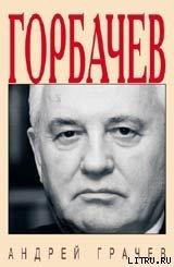 Горбачёв. Человек, который хотел, как лучше…