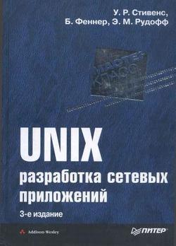 UNIX: разработка сетевых приложений. 3-е изд.