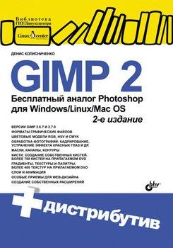 GIMP2-бесплатный аналог Photoshop для Windows/Linux/Mac OS