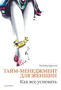 Книга женщина третьего тысячелетия