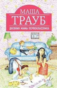 Дневник мамы первоклассника скачать книгу | seisabo | pinterest.