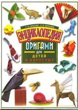 Энциклопедия оригами для детей и взрослых