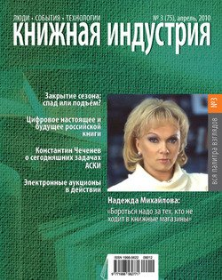Книжная индустрия №03 2010