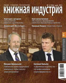 Книжная индустрия №04 2013