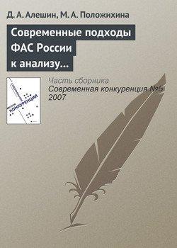 Современные подходы ФАС России к анализу состояния конкурентной среды на товарных рынках