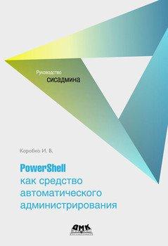 PowerShell как средство автоматического администрирования