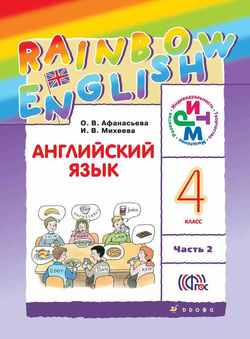Английский язык. 4 класс. Часть 2