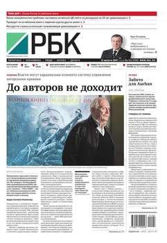 Книга Ежедневная деловая газета РБК 140