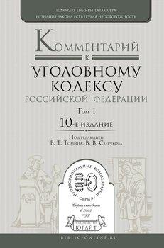 Книга Комментарий к Уголовному кодексу РФ в 3 т 10-е изд., пер. и доп