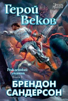 Герой Веков