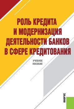 Книга лаврушин о.и.деньги, кредит, банки 2008 г