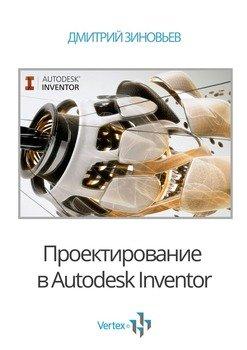 Проектирование вAutodesk Inventor