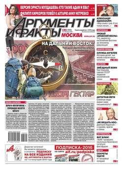 Аргументы и факты Москва 02-2016
