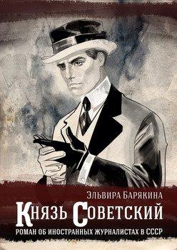Читать книгу Князь советский