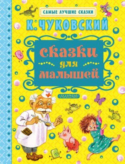 Сказки для малышей