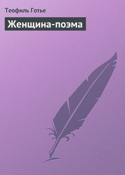 Женщина-поэма