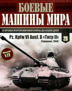 Боевые машины мира, 2014 № 23 Тяжелый танк Pz. KpfwVI Ausf.B «Тигр II»