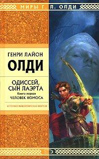 Одиссей, сын Лаэрта. Человек Номоса