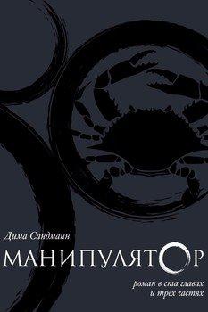 Манипулятор. Глава 057