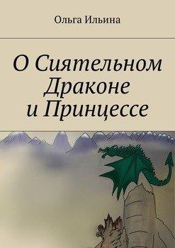 ОСиятельном Драконе иПринцессе