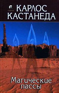 Магические пассы. Практическая мудрость шаманов Древней Мексики
