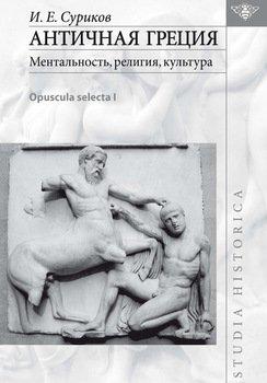 Античная Греция: ментальность, религия, культура