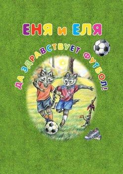 Еня и Еля. Да здравствует футбол!